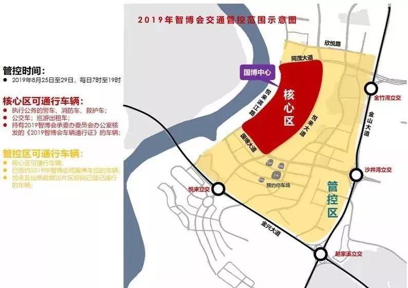 2019重庆智博会周边交通管控区域车辆登记时间、方式