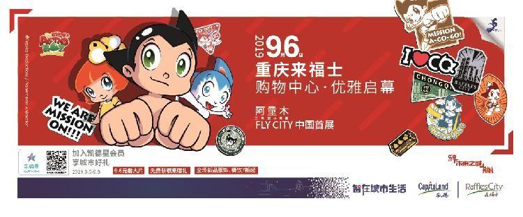 2019重庆来福士广场阿童木全国首展时间、地点