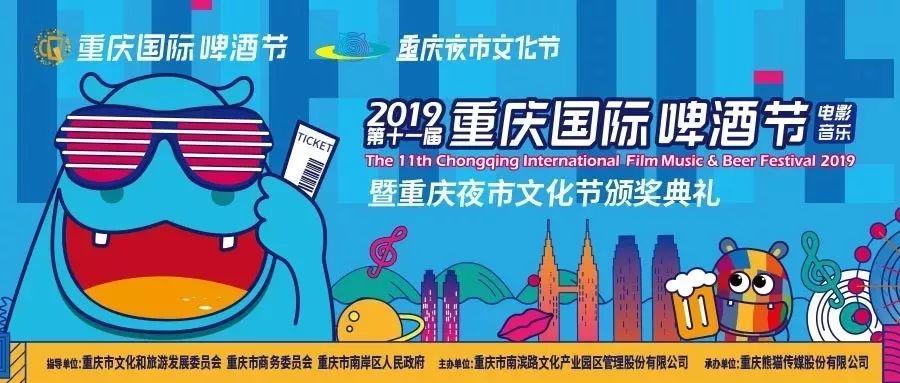 2019重庆南滨路啤酒节活动时间表
