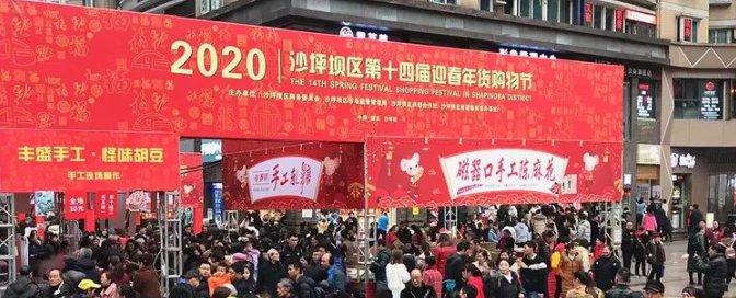 2020重庆沙坪坝三峡广场年货节时间、地点、活动