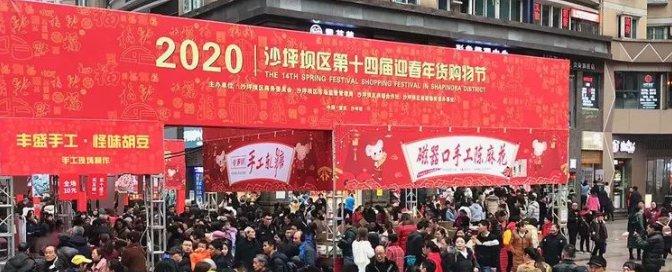 2020重庆年货节活动汇总(持续更新)