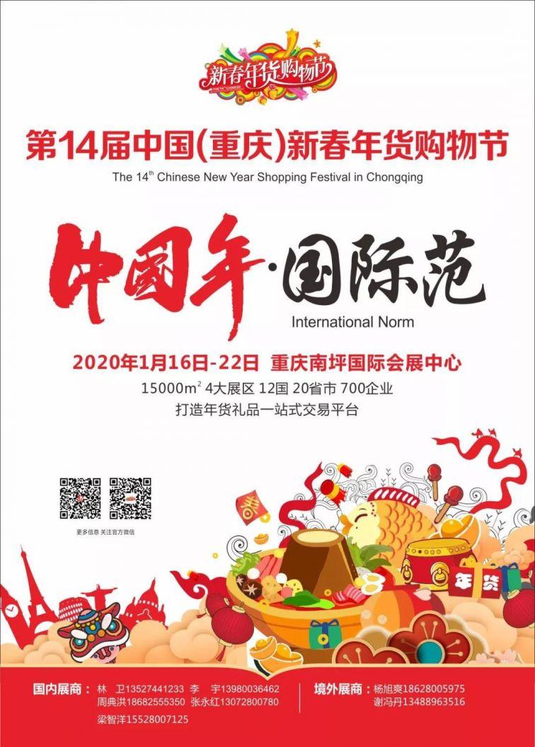 2020重庆新春年货购物节时间、地点、门票