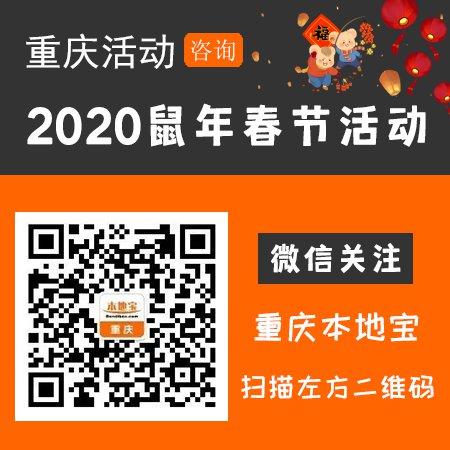 2020重庆春节活动全攻略(持续更新)