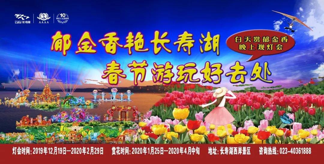 2020重庆长寿湖景区春季花展时间、地点、门票