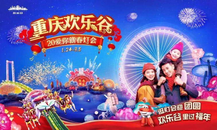 2020重庆欢乐谷20爱你新春灯会时间、地点、