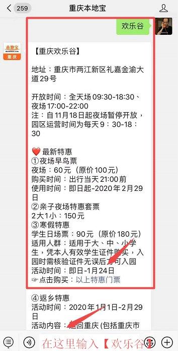 2020重庆欢乐谷新春灯会优惠门票及购买入口