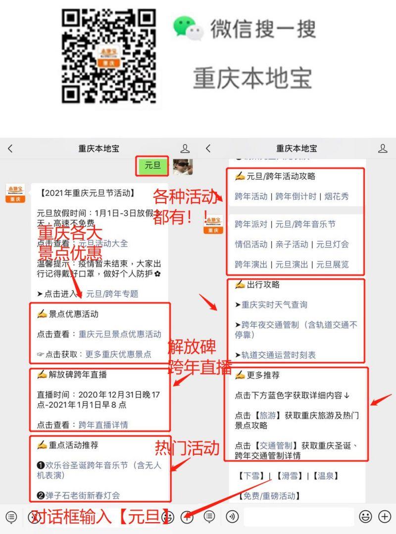 2021元旦节重庆跨年活动大全(持续更新)