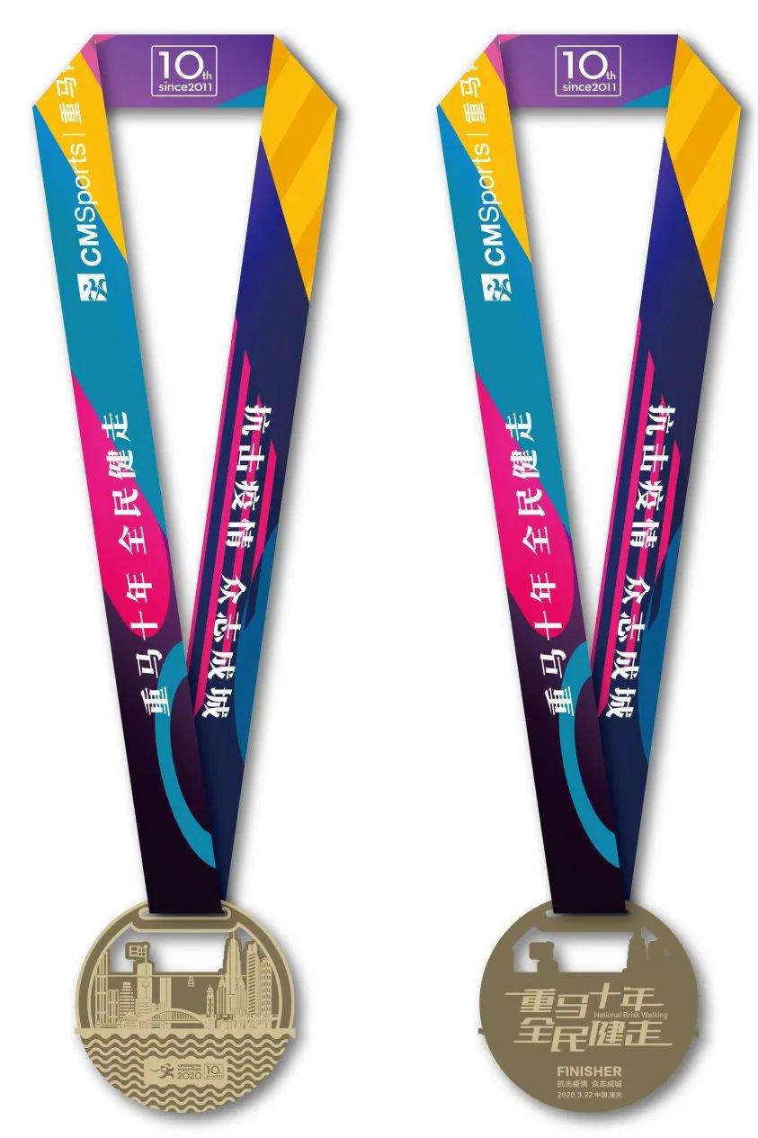 2020重马十年全民室内健走活动奖牌样式及福利