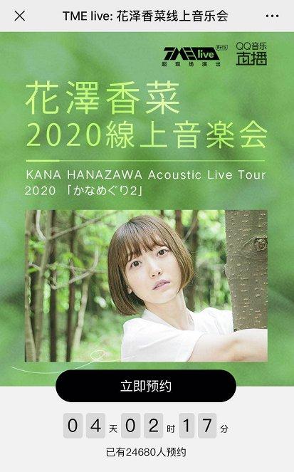 2020花澤香菜線上演唱會時間、直播平臺