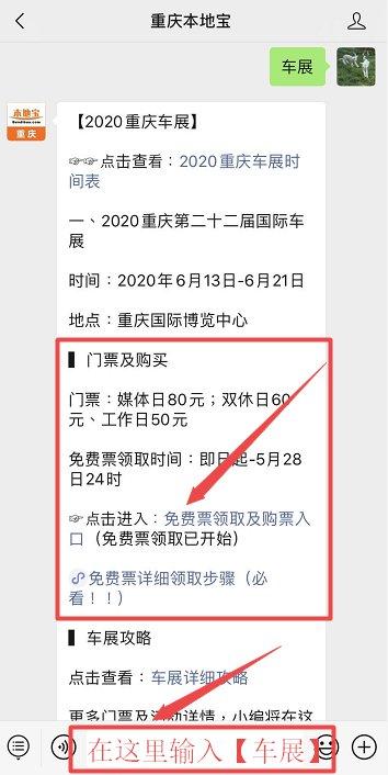 2020重庆国际汽车展什么时间?
