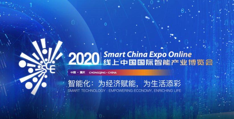 2020重庆智博会哪些参展嘉宾及单位企业