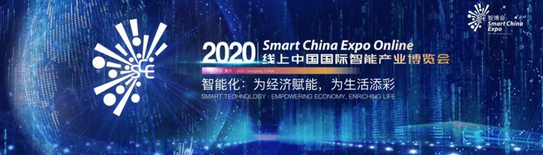 2020重庆智博会开幕式直播什么时候开始?(附直播入口)