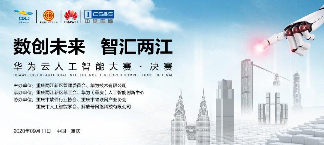 2020重庆智博会华为云人工智能大赛决赛时间、直播入口