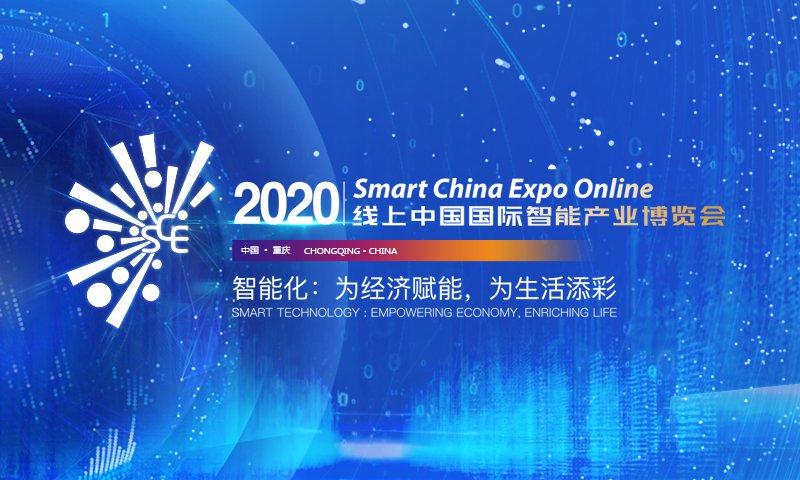 2020重庆智博会(时间 看点)
