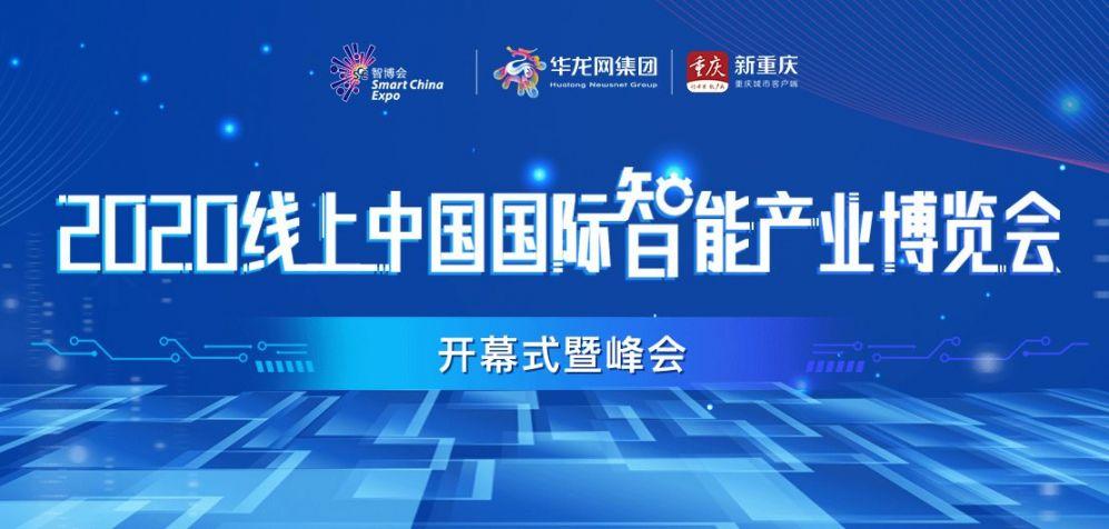 2020重庆智博会开幕式在哪看直播?