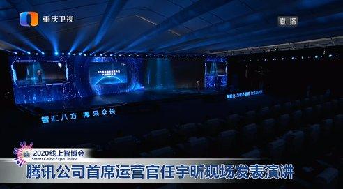 2020重庆智博会开幕式图片