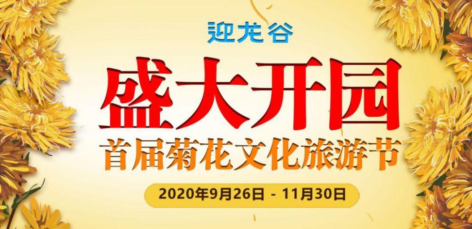 2020中秋节重庆周边景点活动大全(附优惠信息)