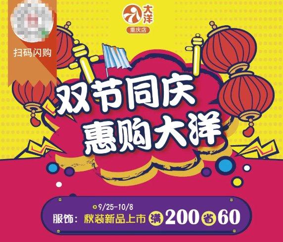 2020重庆大洋百货中秋国庆打折活动时间、内容