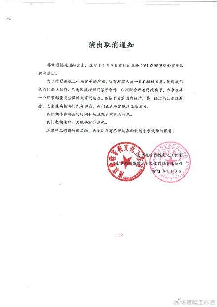 2021鹿晗演唱会重庆站取消通知