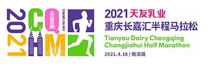 2021重慶長嘉匯半程馬拉松全攻略(時間 地點 亮點 報名方式)