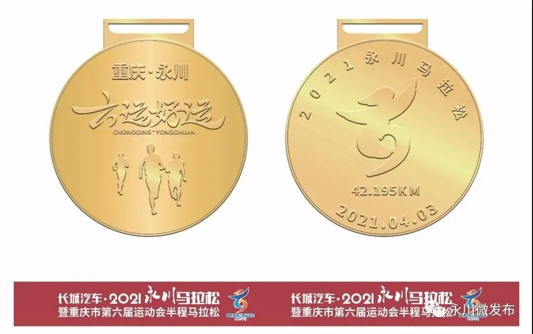 2021永川马拉松奖牌样式公布(全马 半马 迷你马)