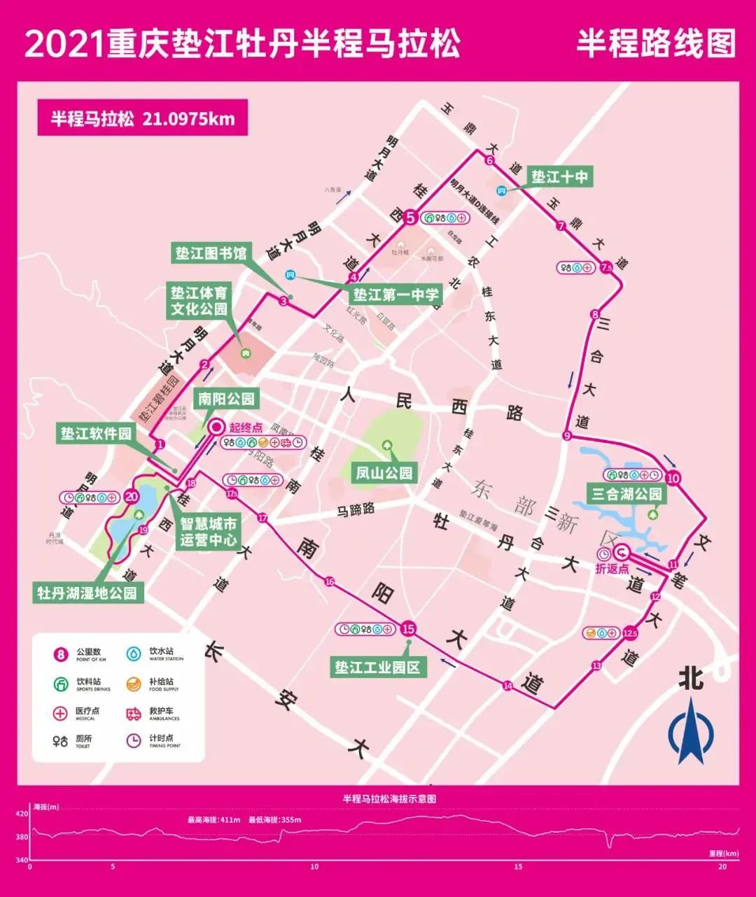 2021重庆垫江牡丹半程马拉松直播时间 入口