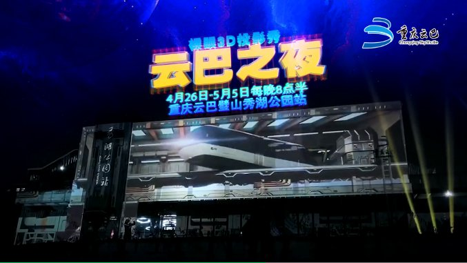 2021重庆璧山云巴裸眼3D投影秀现场图(持续更新)