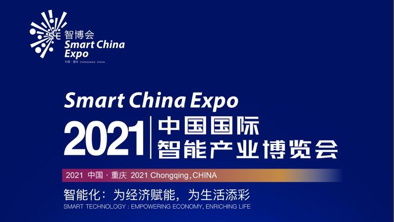 2021重慶智博會閉幕式直播在哪里看?