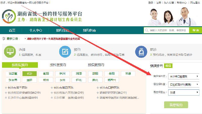 湖南省统一预约挂号平台挂号指南