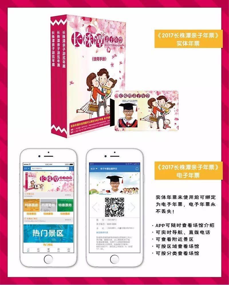 长株潭亲子年票办理指南(购买渠道+使用方法+官网电话)