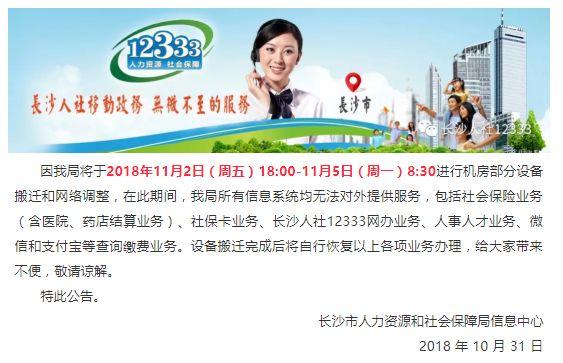 长沙人社业务暂停办理(11月2日18:00-11月5日
