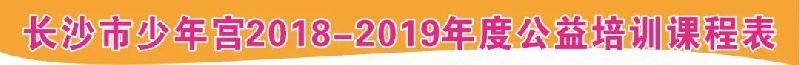 2018暑寒假长沙少年宫公益培训招生 免费学乐器书法舞蹈