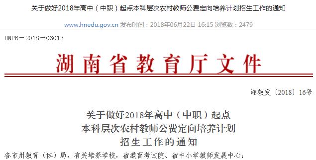 2018湖南省公费定向师范生招生计划(政策原文)