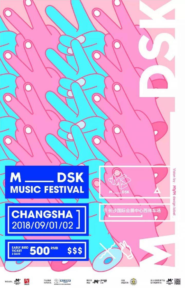 2018长沙MDSK音乐节全阵容汇总