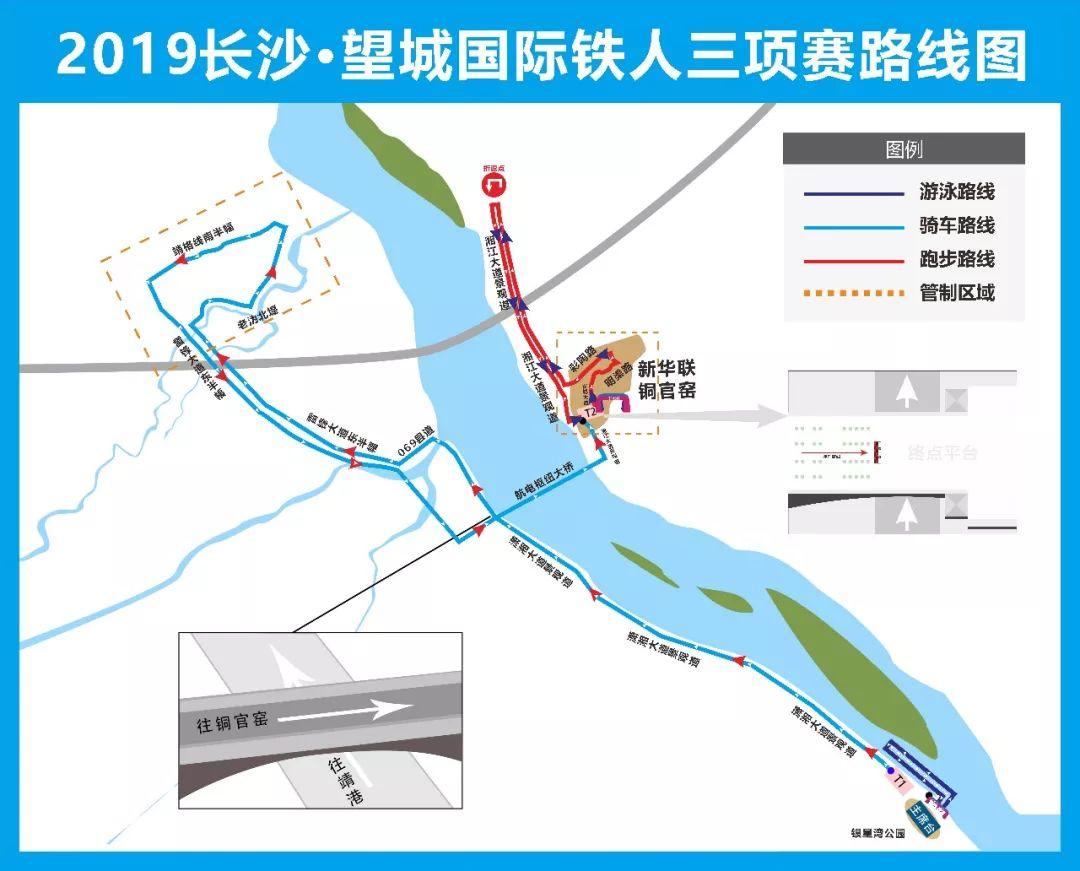 2019年望城铁人三项赛路线