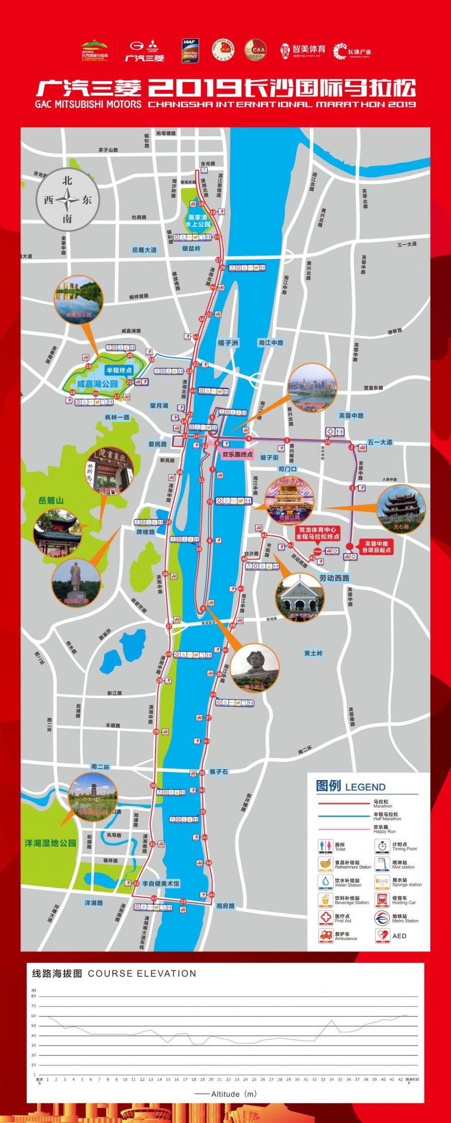 2019长沙马拉松路线图(高清)