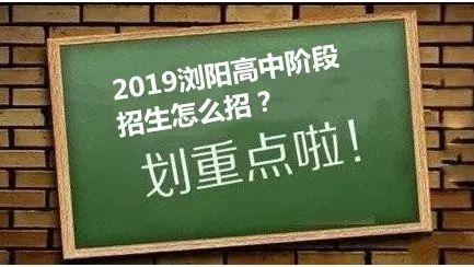 2019年浏阳普通高中招生政策解答