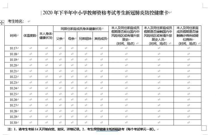湖南教师资格证考试健康卡在哪里下载(附下