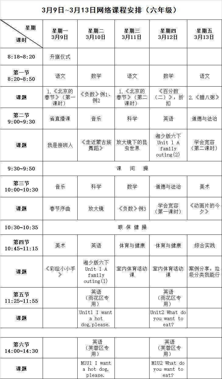 长沙小学六年级网络课程表(最新)