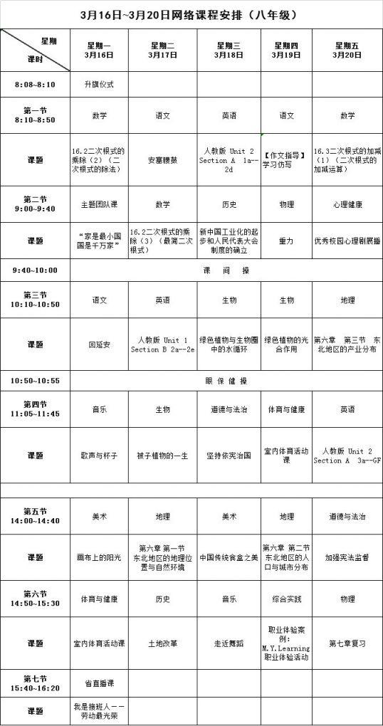 长沙停课不停学最新课表(更新中)
