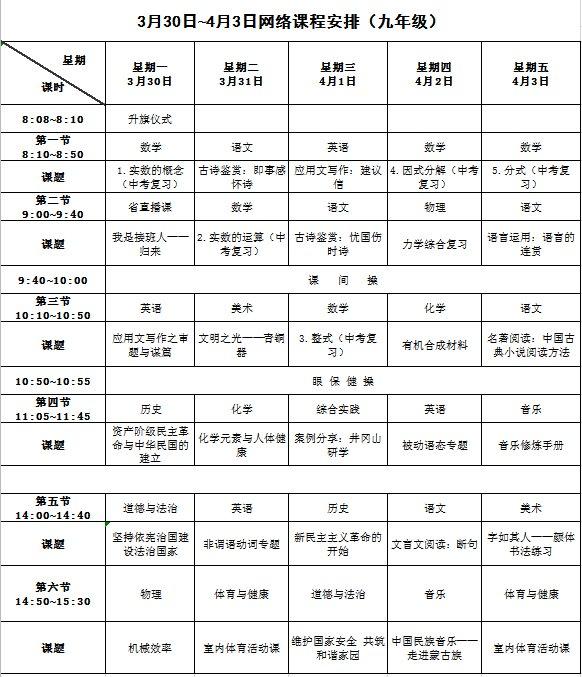 长沙停课不停学课表(3月30日至4月3日)
