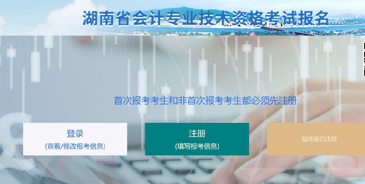 长沙初级会计师证报考指南(附报名入口)