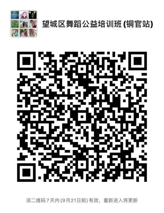 长沙望城区公益舞蹈培训时间+培训地点+报名方式