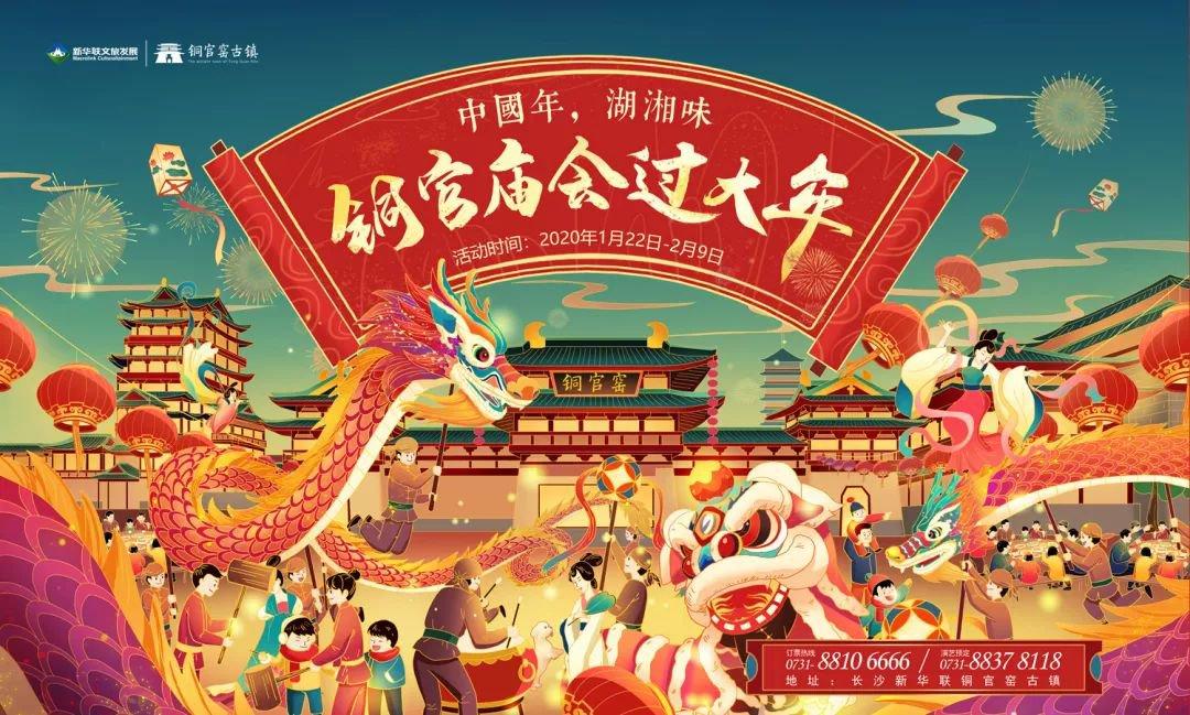 2020春节长沙铜官窑古镇庙会指南(门票 活动 时间)
