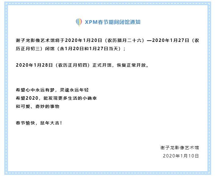 2020春节期间谢子龙影像艺术馆闭馆安排一览