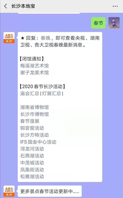 2020年春节长沙漫展萌卡同人祭新年特典(门票 时间 地址)