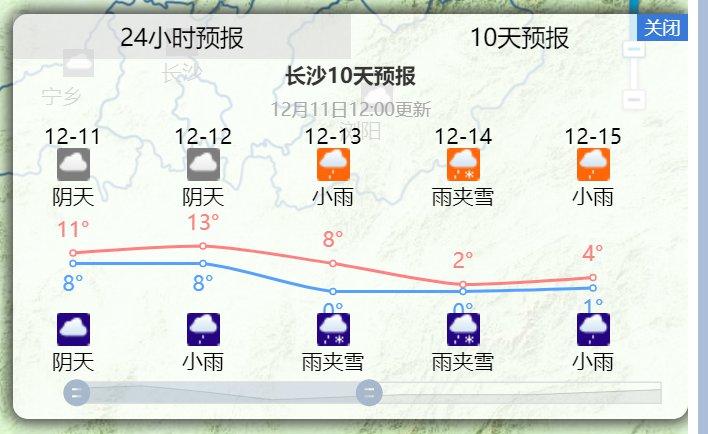 长沙什么时候下雪(最新消息)