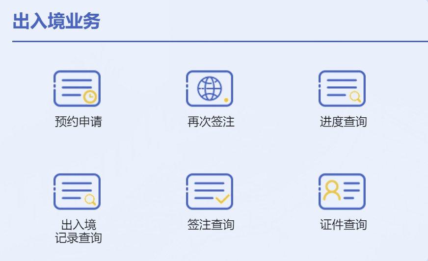 长沙护照网上预约指南