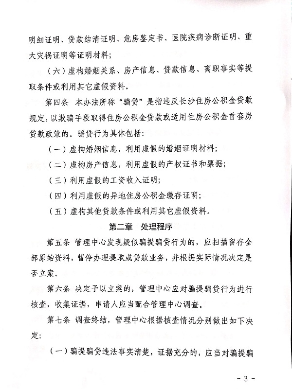 长沙住房公积金管理中心骗提骗贷违规行为处理办法(原文)