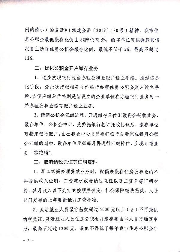 8月5日长沙执行住房公积金新举措